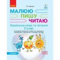 НУШ. Украинский язык и чтение 2 класс: Интегрированный учебное пособие (часть 1) Иваница
