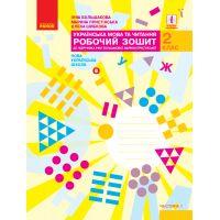 НУШ. Украинский язык и чтение 2 класс: Рабочая тетрадь к учебнику Большаковой (1 чассть)
