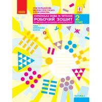 НУШ. Украинский язык и чтение 2 класс: Рабочая тетрадь к учебнику Большаковой (2 чассть)