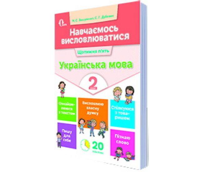 НУШ. Учимся выражаться. Украинский язык 2 класс - Издательство Освіта-Центр - ISBN 978-617-656-726-4