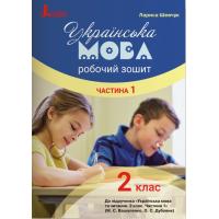 НУШ. Украинский язык и чтение 2 класс: Рабочая тетрадь к учебнику Вашуленко (часть 1)