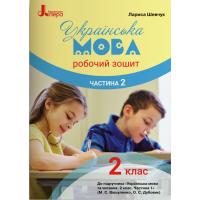 НУШ. Украинский язык и чтение 2 класс: Рабочая тетрадь к учебнику Вашуленко (часть 2)