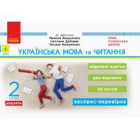 НУШ. Дидакта. Украинский язык и чтение 2 класс: Отрывные карточки к учебнику Вашуленко