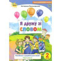 НУШ. Я дружу со словом 2 класс (часть 2). Пособие по украинскому языку (Пономарева)