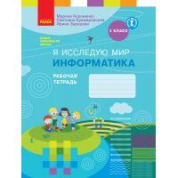 НУШ. Я исследую мир. Информатика 2 класс: тетрадь-пособие к учебнику Корниенко (на русском)