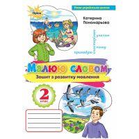 НУШ. Тетрадь по развитию речи 2 класс (Пономарева): Рисую словом