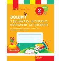 НУШ. Тетрадь по развитию связной речи и чтения 2 класс к учебнику Тимченко (часть 1)