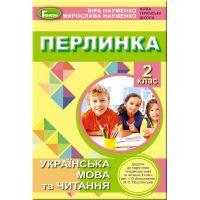 Жемчужинка: пособие для дополнительного чтения к учебнику Большаковой 2 класс