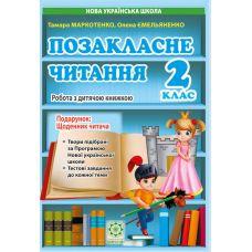 Внеклассное чтение 2 класс. Работа по детской книге - Издательство Весна - 978-617-686-505-6