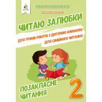 Внеклассное чтение. Читаю с удовольствием. 2 класс