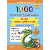 Практикум Торсинг 1000 примеров по математике 2-3 классы Меры измерения