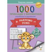 Практикум Торсинг 1000 примеров по математике 2-3 класы Прибавляем и отнимаем Считаем устно