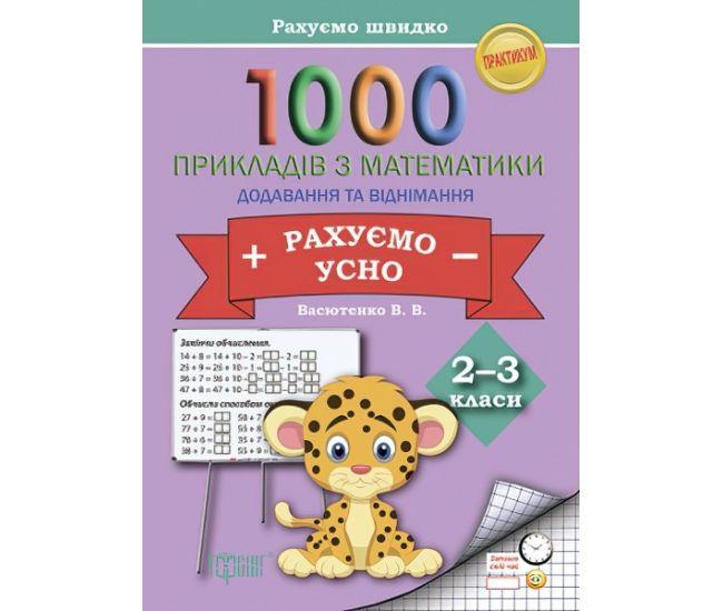 Практикум 1000 примеров по математике 2-3 класы Прибавляем и отнимаем Считаем устно - Издательство Торсинг - ISBN 9789669392503