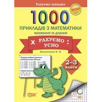 Практикум Торсинг 1000 примеров по математике 2-3 класс Умножение и деление Считаем устно