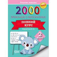 Практикум Торсинг 2000 примеров по математике Считаем быстро 2 класс Полный курс