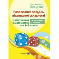 Книга Пiдручники i посiбники Решение задач в учебниках по математике 2-4 класс