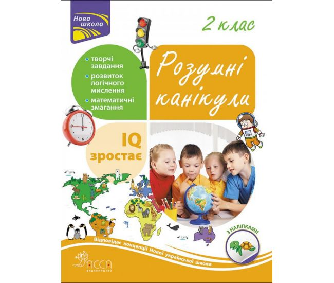 НУШ. Умные каникулы. 2 класс - Издательство АССА - ISBN 978-617-7660-22-3