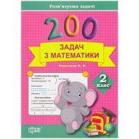 Практикум Торсинг 200 задач по математике 2 класс