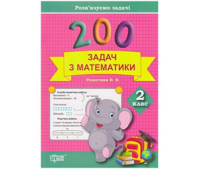 Практикум 200 задач по математике 2 класс - Издательство Торсинг - ISBN 9789669392480