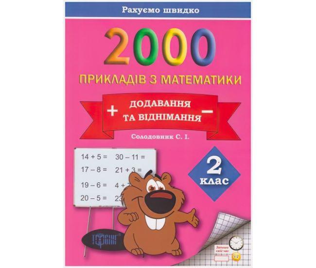 Практикум 2000 примеров по математике Сборник заданий 2 класс  Сложение и вычитание - Издательство Торсинг - ISBN 9789669392510