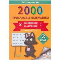 Практикум Торсинг 2000 примеров по математике Сборник заданий 2 класс Умножение и деление