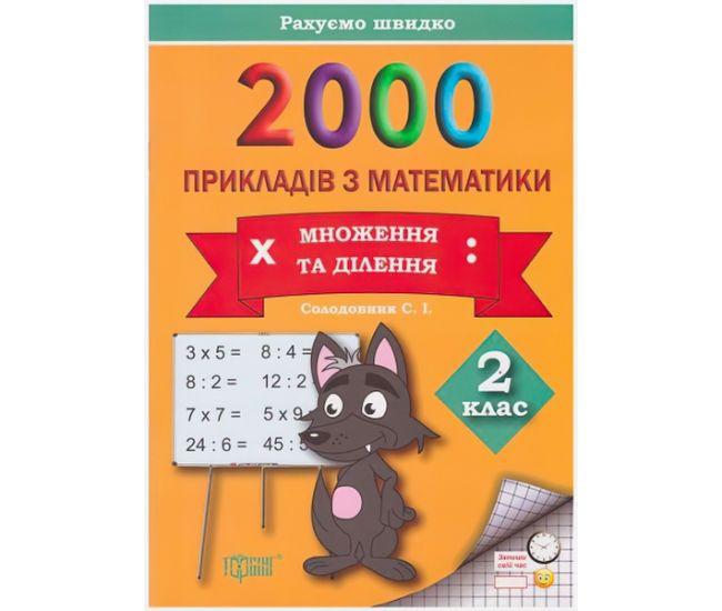 Практикум 2000 примеров по математике Сборник заданий 2 класс  Умножение и деление - Издательство Торсинг - ISBN 9789669392527