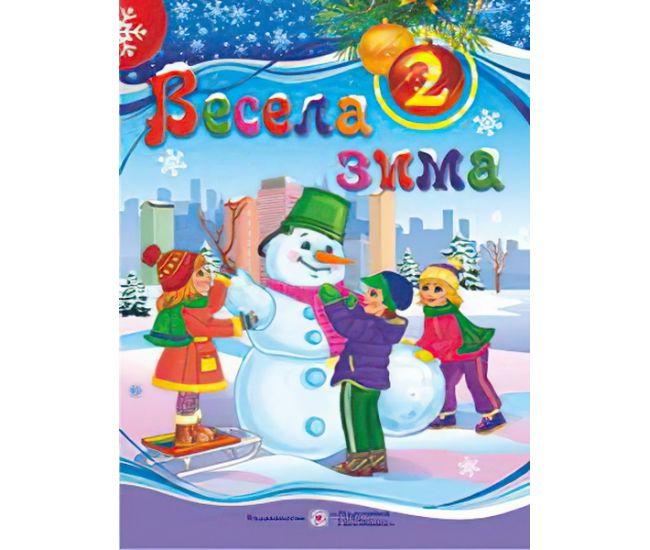Веселая зима. Тетрадь для 2 класса - Издательство Пiдручники i посiбники - ISBN 9789660725959
