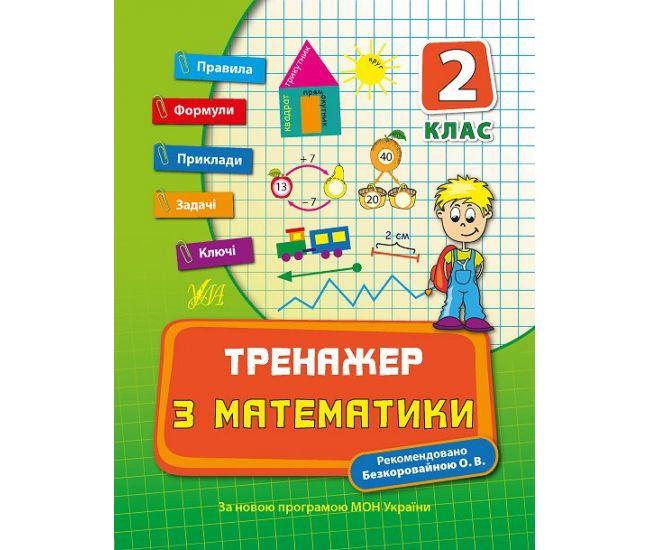 Тренажёр по математике 2 класс - Издательство УЛА - ISBN 9789662840391