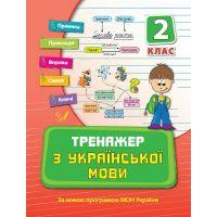 Тренажер УЛА Украинский язык 2 класс