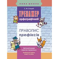 Тренажер по украинскому языку АССА Правописание приставок