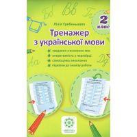 Тренажер по украинскому языку. 2 класс (Гребенькова)