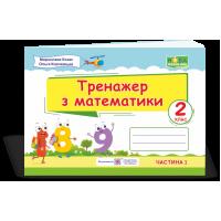 НУШ Тренажер Пiдручники i посiбники Математика 2 класс часть 1