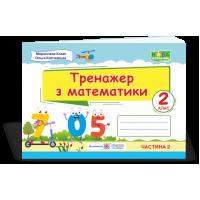 НУШ Тренажер Пiдручники i посiбники Математика 2 класс (часть 2)