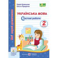 Украинский язык 2 класс. Тестовые работы к учебнику Кравцовой