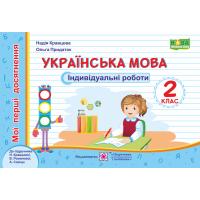 Украинский язык. Мои первые достижения 2 класс. Индивидуальные работы к учебнику Кравцовой