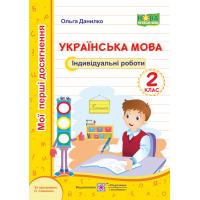 Украинский язык. Мои первые достижения 2 класс. Индивидуальные работы по программе Савченко