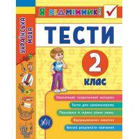 Я отличник УЛА Украинский язык Тесты 2 класс