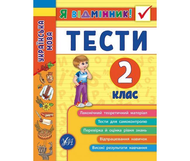 Украинский язык. Тесты 2 класс - Издательство УЛА - ISBN 978-966-284-505-1
