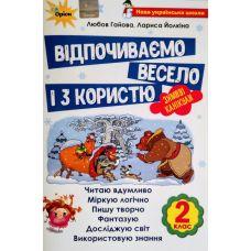 Отдыхаем весело и с пользой: Зимние каникулы 2 класс - Издательство Орион - ISBN 978-617-7712-97-7
