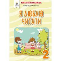 Я люблю читать. Учебное пособие по литературному чтению 2 класс к учебнику Пономаревой