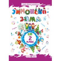 Зимняя тетрадь Пiдручники i посiбники Зимушка-зима для учащихся 2 класса