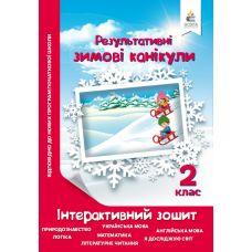 Зимние каникулы 2 класс: интерактивная тетрадь - Издательство Освіта-Центр - 978-617-656-965-7