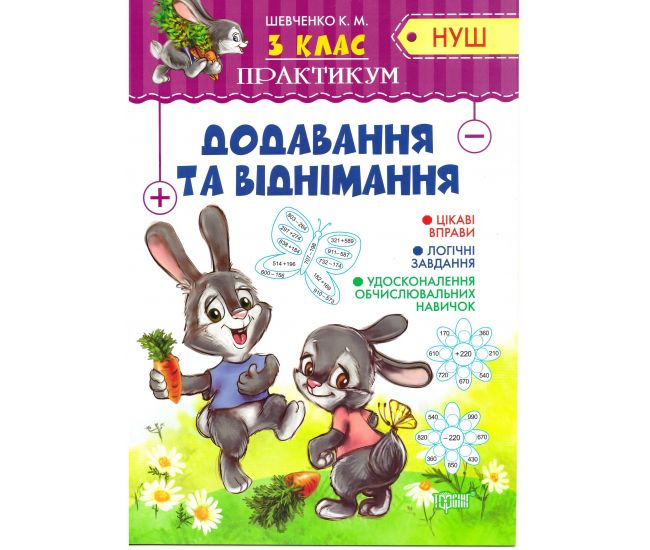 НУШ Практикум 3 класс Торсинг Сложение и вычитание - Издательство Торсинг - ISBN 9789669397805