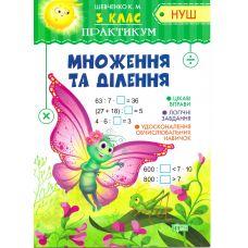 НУШ Практикум 3 класс Торсинг Умножение и деление - Издательство Торсинг - ISBN 9789669397812