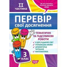 НУШ Проверь свои достижения Торсинг Тематические работы на каждую неделю 2 часть 3 клас - Издательство Торсинг - ISBN 9789669397867