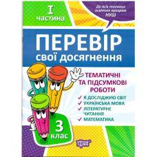 НУШ Проверь свои достижения Торсинг Тематические работы на каждую неделю 1 часть 3 клас - Издательство Торсинг - ISBN 9789669397850