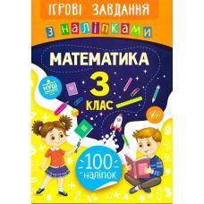 Игровые задания с наклейками  УЛА Математика  3 класс - Издательство УЛА - ISBN 978-966-284-768-0