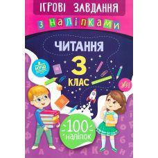Игровые задания с наклейками  УЛА Чтение 3 класс - Издательство УЛА - ISBN 978-966-284-776-5