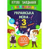 Игровые задания с наклейками  УЛА Украинский язык 3 класс
