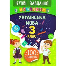 Игровые задания с наклейками  УЛА Украинский язык 3 класс - Издательство УЛА - ISBN 978-966-284-772-7